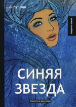Синяя звезда: повести и рассказы
