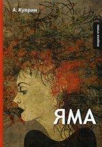 Яма: повесть и рассказы