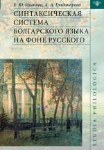Синтаксическая система болгарского языка на фоне русского