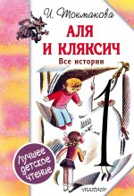 Аля и Кляксич. Все истории