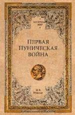 Михаил Борисович Елисеев. Первая Пуническая война