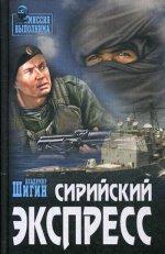 Владимир Виленович Шигин. Сирийский экспресс