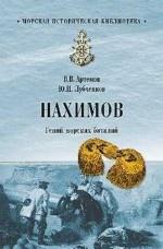 Юрий Николаевич Лубченков. Нахимов. Гений морских баталий