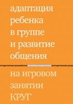 Юлия Григорьевна Зарубина. Адаптация ребенка в группе и развитие общения