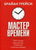 Мастер времени (интегр. пер.)