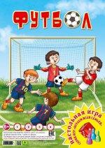 Футбол. Настольная игра