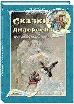 Сказки Андерсена для любознательных (2-е изд.)