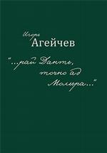 «…рай Данте, точно ад Мольера…» (сборник)