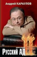 Русский ад. Книга вторая