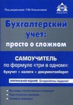 Бухгалтерский учёт: просто о сложном (18 изд)
