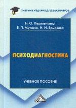 Психодиагностика: Учебное пособие для бакалавров. 2-е изд