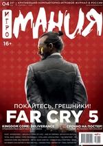 Журнал «Игромания» №04/2018