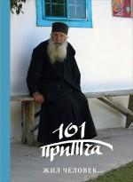 Жил человек… Сборник христианских притч и сказаний ( Сборник,Ольга Клюкина  )