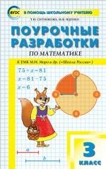 Поурочные разработки по математике. 3 класс. К УМК М. И. Моро. ФГОС