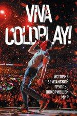 Мартин Роуч. Viva Coldplay! История британской группы, покорившей мир