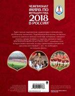 Чемпионат мира по футболу FIFA 2018 в России™ Официальное издание