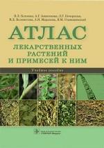 Атлас лекарственных растений и примесей к ним. Учебное пособие