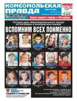 Komsomol Pravda. St.petersburg 33-2018