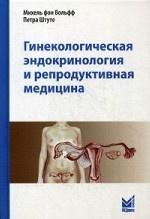 Гинекологическая эндокринология и репродуктивная медицина