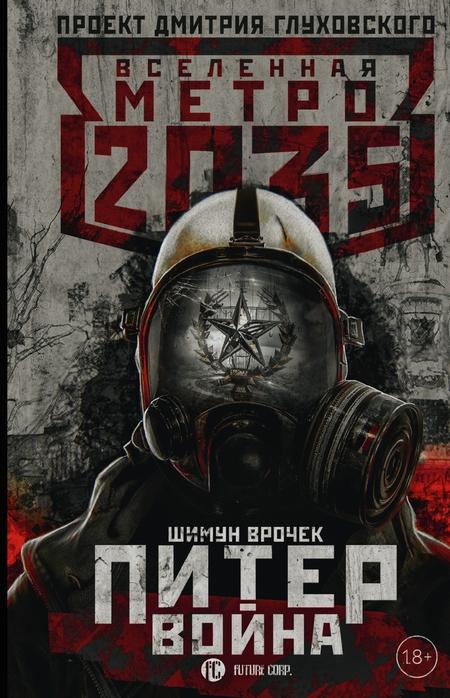 Метро 2035: Питер. Война