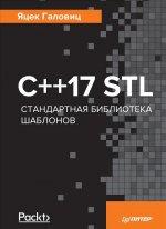 Галовиц Яцек. С++17 STL. Стандартная библиотека шаблонов 150x206
