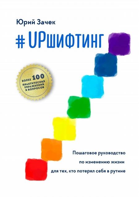 #UPшифтинг. Пошаговое руководство по изменению жизни для тех, кто потерял себя в рутине