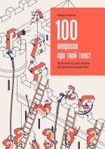 100 вопросов про твой текст. Конструктор для сборки внутреннего редактора
