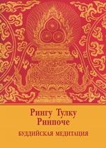 Буддийская медитация (сборник)