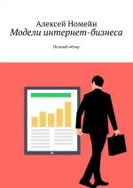 Модели интернет-бизнеса. Полный обзор