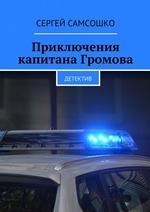 Приключения капитана Громова. Детектив