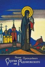 Знамя Преподобного Сергия Радонежского (сборник)