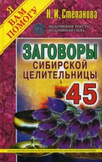 Заговоры сибирской целительницы. Вып. 45 (пер.)