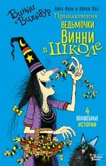 Приключения ведьмочки Винни в школе. 4 волшебные истории