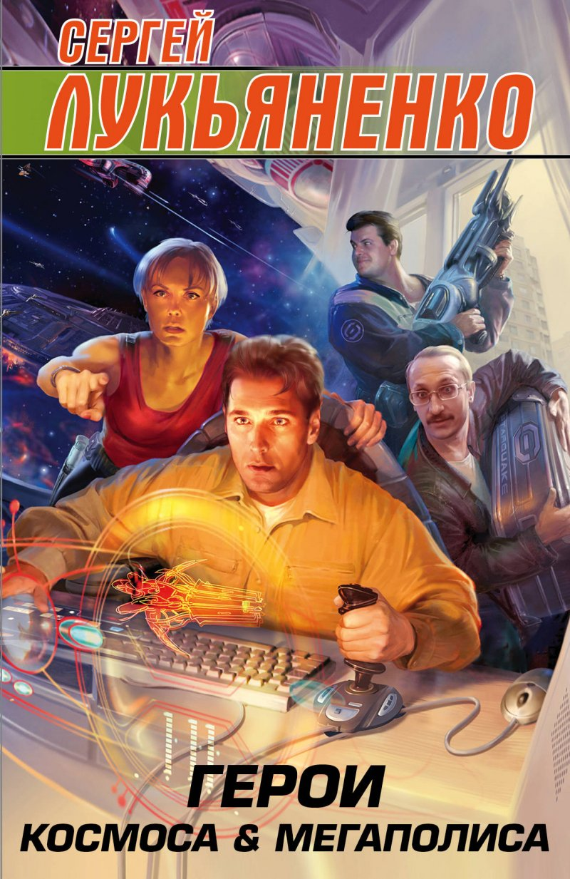 Герои космоса и мегаполиса. Комплект из четырех книг
