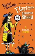 Патруль ведьмочки Винни (сборник)