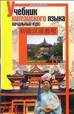 Учебник китайского языка. Начальный курс. (2CD)