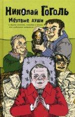 Гоголь Н.В. Сочинения в 2 томах. Том 2. Мертвые души и другие повести, комедии и драмы для любезного