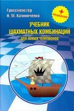 Учебник шахматных комбинаций для юных чемпионов