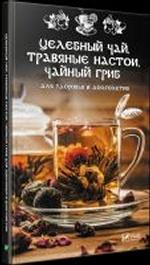 Целебный чай, травяные настои, чайный гриб для
