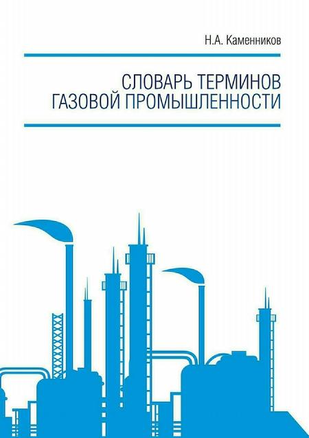 Словарь терминов газовой промышленности
