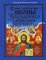 Самые почитаемые иконы. Праздники Православной Церкви