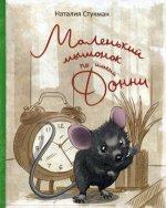 Маленький мышонок по имени Донни