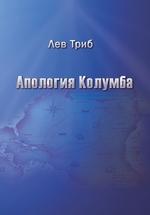 Апология Колумба (сборник)