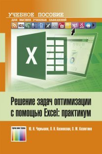 Решение задач оптимизации с помощью Excel: практикум