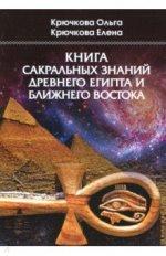 Книга сакральных знаний Древнего Египта и Ближнего Востока