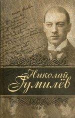Николай Гумилев: Лирика
