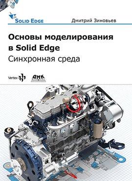 Основы моделирования в Solid Edge ST10. Синхронная среда