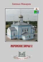 Муромское Заочье-2. Очерки о родном крае