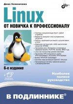 Денис Николаевич Колисниченко. Linux. От новичка к профессионалу