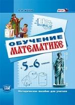 Обучение математике в 5-6 классах. Методическое пособие для учителя. ФГОС